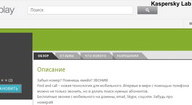 Nowy trojan Find and Call