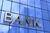 Największe przejęcia w sektorze bankowym