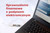 Sprawozdania finansowe z podpisem elektronicznym? E-podpis dla JPK VAT.