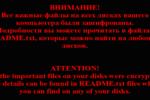 Zagrożenia internetowe: trojan Shade szyfruje dane i łamie hasła